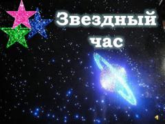 Урок-игра «Звездный час» по совершенствованию звукового анализа