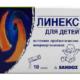 Как применять препарат Линекс для детей: состав, показания и инструкция