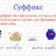 Конспект логопедического занятия «Образование слов с помощью суффиксов»