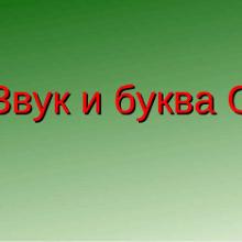 Конспект логопедического занятия по теме: «В гостях у Оли».