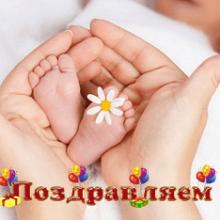 Поздравление родителям с днем рождения дочки