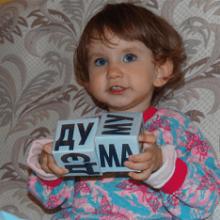 Первые эталоны развития детской речи