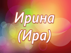 Происхождение, характеристика и значение имени Ирина