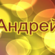 Андрей значение имени, характер и судьба
