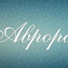 Аврора значение имени, характер и судьба