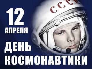 День космонавтики — что нужно знать и как отметить?