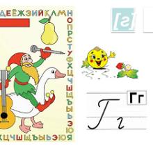 План-конспект логопедического занятия «Звук Г'. Буква Г»