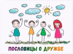 Пословицы и поговорки о дружбе, друзьях, преданности