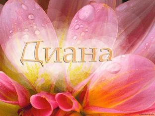 Что означает имя Диана для девочки?