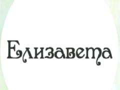 Елизавета: происхождение имени и значение, судьба и характер. Тайна имени Елизавета и совместимость