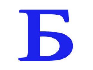 Конспект логопедического занятия на тему Звук и буква [Б]