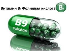 Фолиевая кислота: витамин не только для беременных