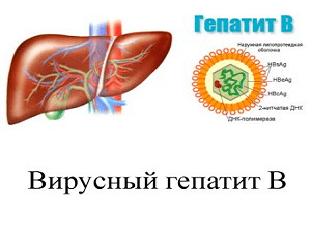 Гепатит В у детей - Как лечить гепатит б