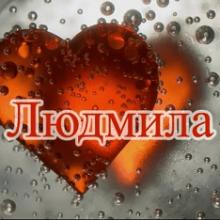 Тайна славянского имени Людмила