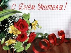 День учителя: поздравления с праздником в прозе