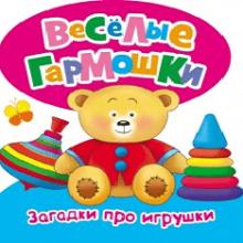 Загадки про игрушки для детей, с ответами