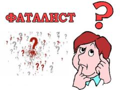 Что означает слово «фаталист»?