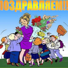 Поздравления с днем рождения учителю/учительнице