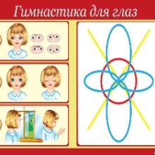 Гимнастика для глаз для детей — упражнения