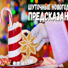 Веселые Новогодние предсказания в стихах