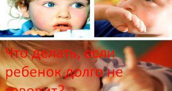 Что делать, если ребенок долго не говорит?